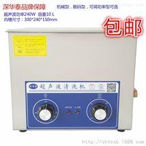 深華泰240W工業超聲波清洗機 五金零件陶瓷實驗室用清洗器ps-40