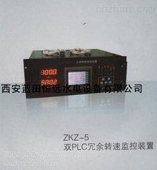 河南进口工控产品ZKZ-5双PLC冗余转速监控装置双路电控