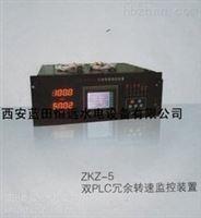 ZKZ-5ZKZ-5型双PLC冗余转速监控装置使用说明