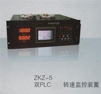 ZKZ-5ZKZ-5双PLC冗余转速监控装置云南经销站