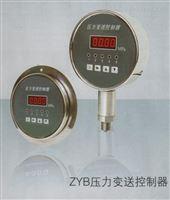 ZYBZYB全电子结构压力变送控制器生产基地