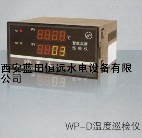 三位报警输出WP-D数字式温度巡检仪供电电压