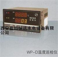 WP-D三位报警输出WP-D数字式温度巡检仪供电电压