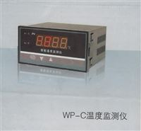 WP-C1-pt100温控仪WP-C1-pt100智能温度监测仪技术参数