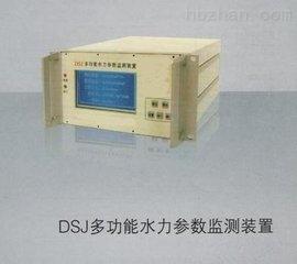 (HY)DSJ多功能水力参数监测装置智能化数字显示
