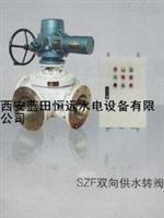 SZF技述供水SZF双向供水转阀北京供应商