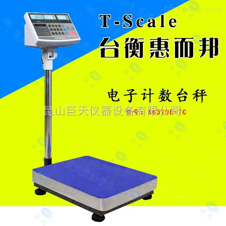 台衡惠而邦XK3108-TC/tc电子台秤厂家销售