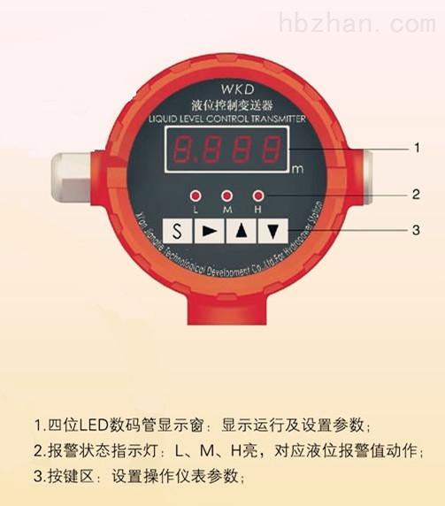 磁致伸缩液位控制器