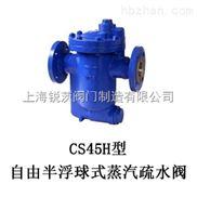 CS45H-自由半浮球式蒸汽疏水阀CS45H/CS15H/法兰丝扣精工疏水阀