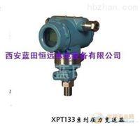 小型电容式新型变送器差压变送器XPT137进口品质