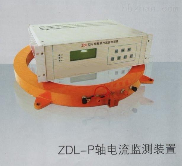 水轮发电机组大轴电流互感器ZDL-M轴电流监测装置
