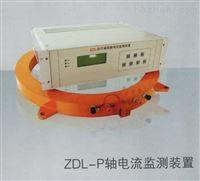 【HY】ZDL-P可编程轴电流监测装置PLC核心控制