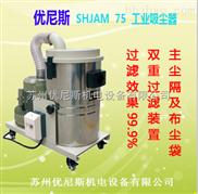 SHJAM系列工业真空吸尘器厂家