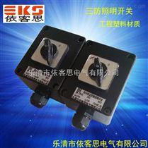 FZM-10防水防塵防腐照明開關雙聯單控三防開關