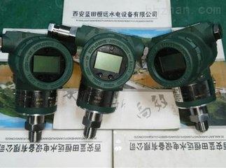 一体化智能仪表YSB-5600智能压力变送器说明书