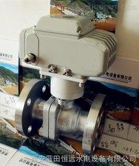 【恒远】ZBF22QS二位自保持电动球阀水电站厂家