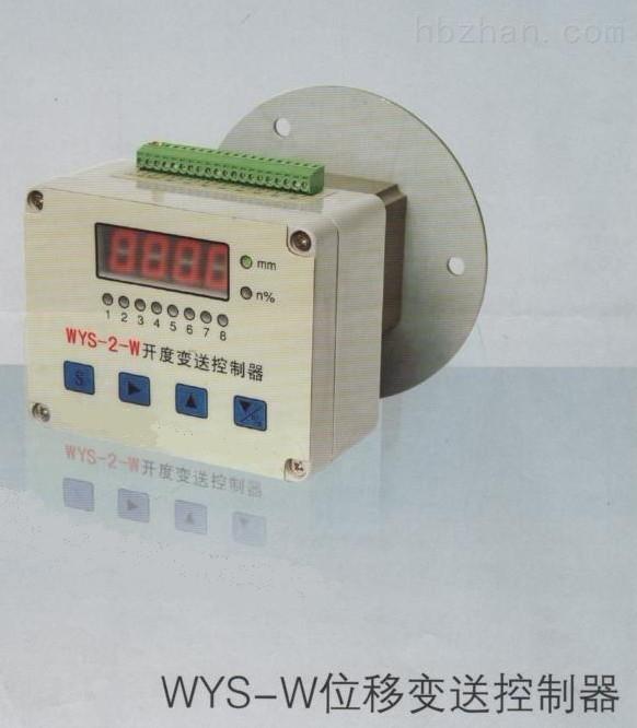 水电站测控厂家WYS-2-W形拉线式位移变送控制器技术指导