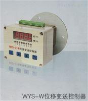 WYS-2-WWYS-2-W型拉线式开度位移变送控制器