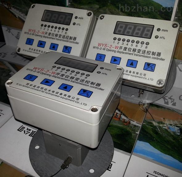 WYS-2-W导叶开度位移变送控制器模拟量输(4~20mA)