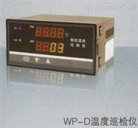 智能显示多路温度巡检仪WP-D工业温度监测仪