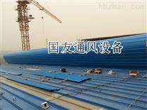 山东国友牌屋顶自然通风器 采光排烟天窗厂家直销