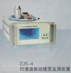 智能数字化摆度监测ZJS-4智能振动摆度监测装置