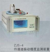 ZJS-4智能数字化摆度监测ZJS-4智能振动摆度监测装置