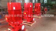 立式结构喷淋消防泵