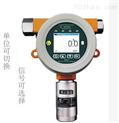 固定式二氧化硫检测仪 仪器单位可切换信号可选择