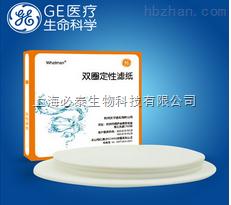 GE/双圈方形定性滤纸