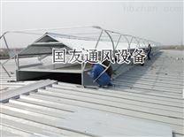 莱西市国友牌节能自然通风 厂房用免电力通风天窗