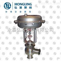 衛生型氣動不鏽鋼調節閥