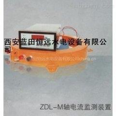 济南ZDL-M轴电流监测装置标准(4~20mA)模拟量信号