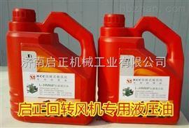 HM-N68#回转风机专用润滑油,抗磨液压油