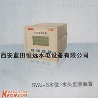 水位监测仪SWJ-1