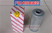 電廠液壓油濾除betway必威手機版官網FBX-630*20濾芯