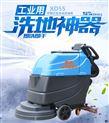 手推式洗地吸幹機