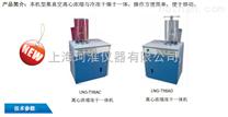 離心濃縮凍幹一體機LNG-T98AC/LNG-T98AD