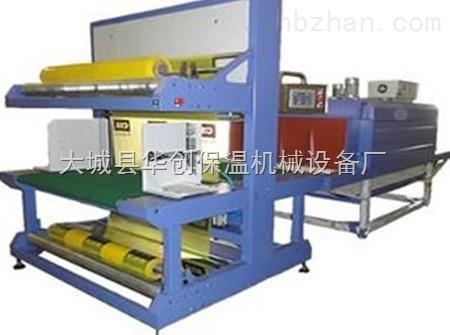 特别推荐大型保温材料热收缩包装机/自动覆膜封切机【技术指导】