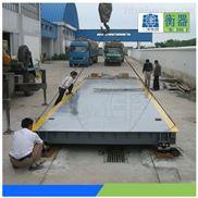 30吨50吨60吨80吨100吨地磅汽车衡尺寸