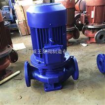 管道泵生產廠家:IRG型熱水管道增壓泵永嘉威王閥門