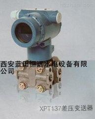 北京流量差压变送器XPT137智能差压控制器生产基地