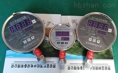 水利水电供水总管压力变送控制器MPM484ZL型技术参数