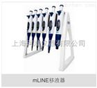 mLINE手动单道移液器725010/725020/725030