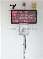 供应PM2.5监测系统空气检测仪