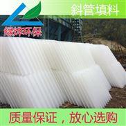 聚丙烯斜管填料