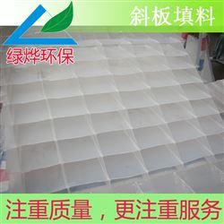 斜板填料/环保水处理填料