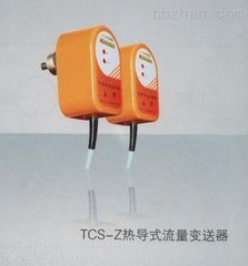 TCS-Z热导式流量开关TCS-Z热导式流量变送器厂家