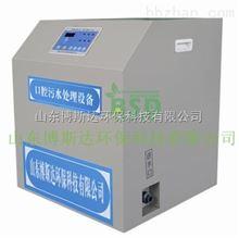 诊所污水处理设备