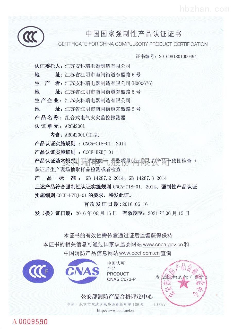 ARCM200L國家強製認證3C證書